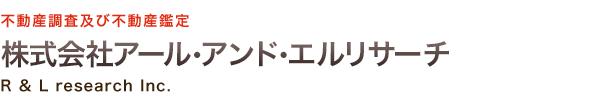不動産鑑定・デューデリジェンスなら東京のリーフ&リーブス